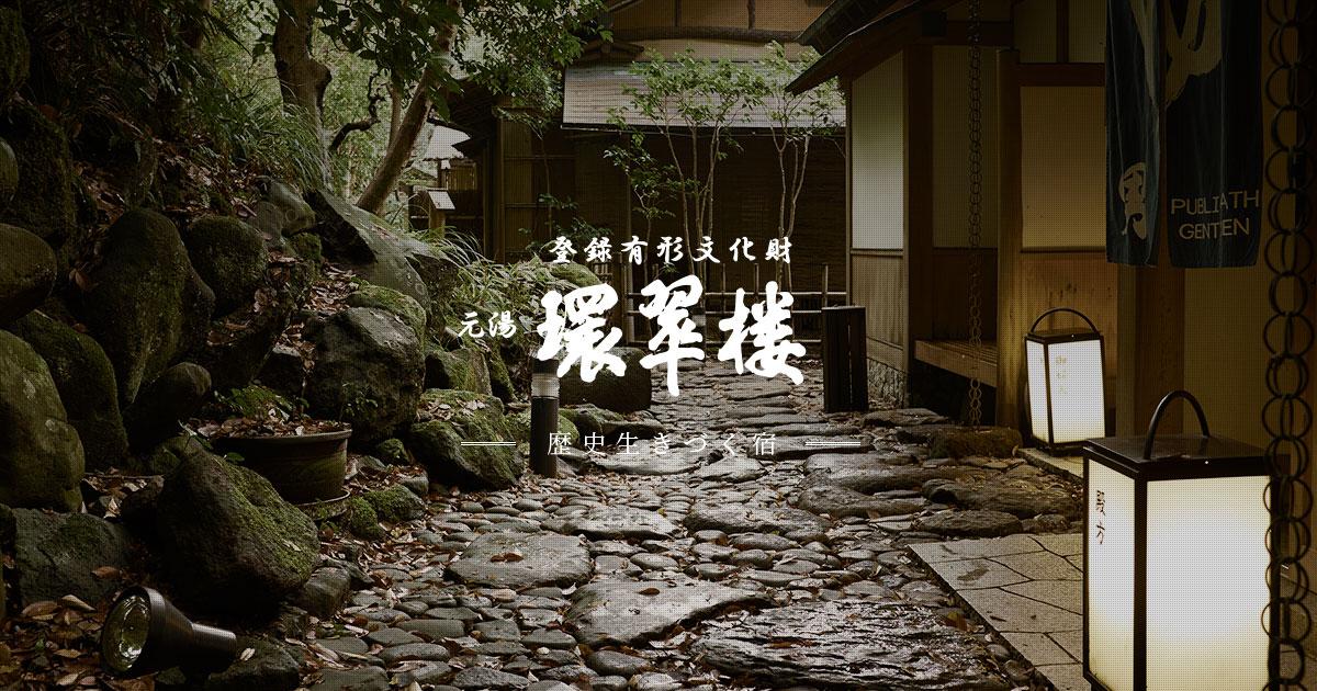 【公式】元湯 環翠楼  創業約400年の老舗旅館